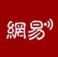 【网易-北京】数据挖掘-资深、专家-快速面试入职