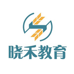 晓禾教育2020秋季校园招聘
