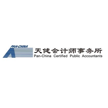 天健会计师事务所(特殊普通合伙)北京分所
