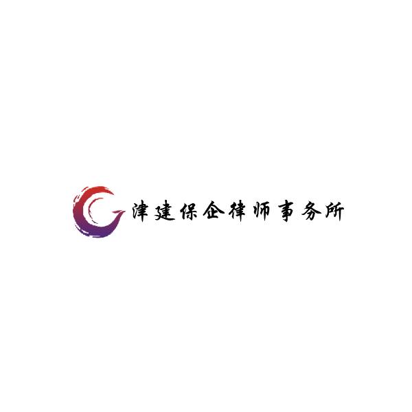 天津津建保企律师事务所